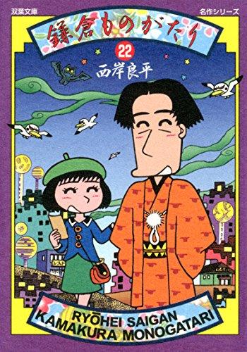 鎌倉ものがたり [文庫版] (1-22巻 最新刊) 漫画