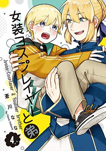 女装コスプレイヤーと弟(1巻 最新刊)