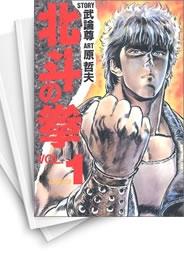 【中古】北斗の拳 [愛蔵版] (1-15巻) 漫画