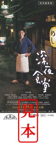 【映画前売券】深夜食堂 / 一般(大人) 漫画