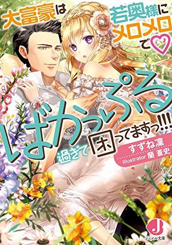 【ライトノベル】大富豪は若奥様にメロメロで ばかっぷる過ぎて困ってますっ!!! 漫画