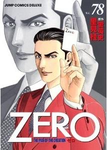 ゼロ THE MAN OF THE CREATION (1-78巻 全巻) 漫画