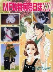 MF動物病院日誌 (1-26巻 全巻) 漫画