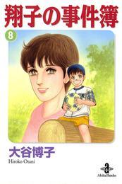 翔子の事件簿 8 漫画