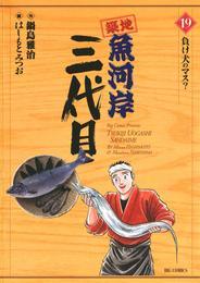 築地魚河岸三代目(19) 漫画
