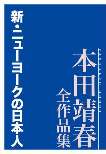 新・ニューヨークの日本人 本田靖春全作品集 漫画