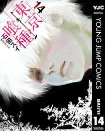 東京喰種トーキョーグール リマスター版 14 漫画