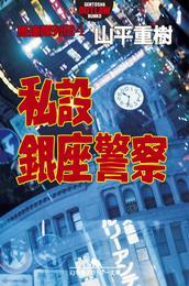 愚連隊列伝4 私設銀座警察 漫画