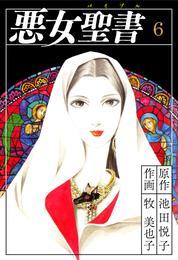悪女聖書(6) 漫画