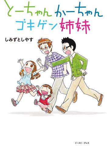 とーちゃんかーちゃんゴキゲン姉妹 漫画