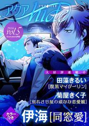 アクアhide vol.5 漫画