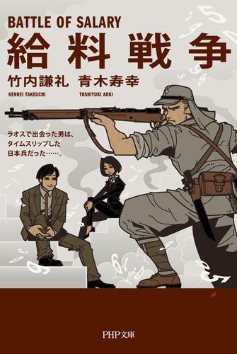 給料戦争 漫画