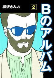 Bのアルバム(2) 漫画
