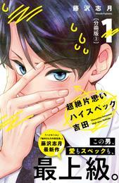 超絶片思いハイスペック吉田 分冊版 3 冊セット 最新刊まで