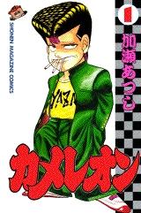 カメレオン (1-47巻 全巻) 漫画