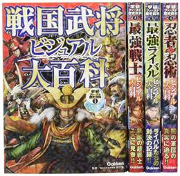 学研ファースト歴史百科シリーズ 既4巻