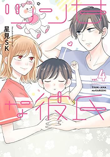 ツン甘な彼氏(1巻 最新刊)