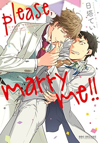 please,marry me!! 漫画