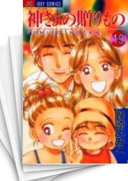 【中古】神さまの贈りもの  (1-19巻) 漫画