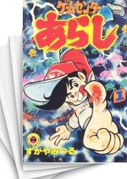 【中古】ゲームセンターあらし (1-17巻) 漫画
