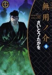 無用ノ介 (1-8巻 全巻)