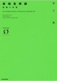【ライトノベル】磁極告解録 殺戮の帝都 (全1冊)