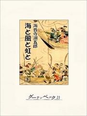 海と風と虹と 3 冊セット最新刊まで 漫画