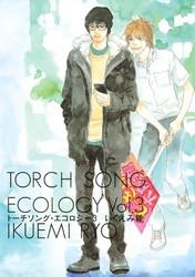 トーチソング・エコロジー 3 冊セット全巻 漫画