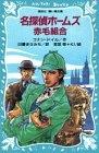 【児童書】名探偵ホームズ赤毛組合