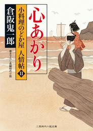心あかり 小料理のどか屋 人情帖11 漫画
