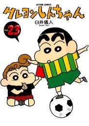 クレヨンしんちゃん 23巻