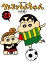 クレヨンしんちゃん 23巻 漫画