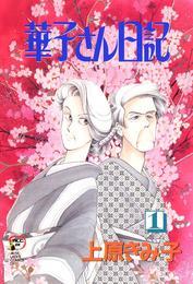 華子さん日記 1 漫画