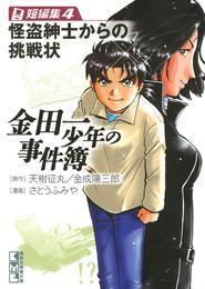 金田一少年の事件簿 短編集(4)怪盗紳士からの挑戦状 漫画