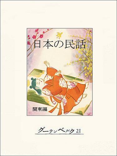 日本の民話(関東編) 漫画