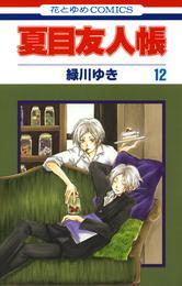 夏目友人帳 12巻 漫画