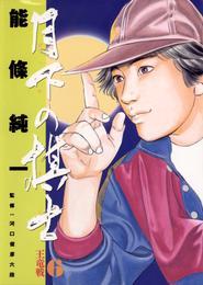 月下の棋士(6) 漫画
