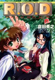 R.O.D 【書き下ろしイラスト付】 漫画