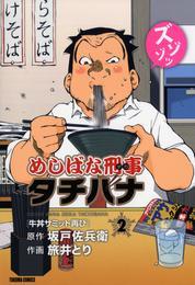めしばな刑事タチバナ2 牛丼サミット再び 漫画