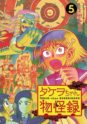 タケヲちゃん物怪録 漫画