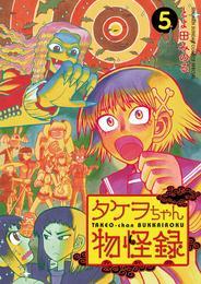 タケヲちゃん物怪録(5) 漫画