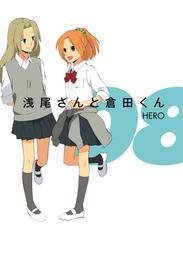 浅尾さんと倉田くん 8巻 漫画