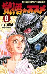 覚悟のススメ(8) 漫画