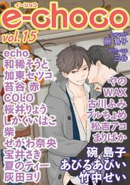e-choco vol.15 漫画