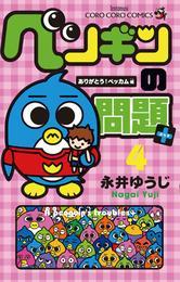 ペンギンの問題+(4) 漫画