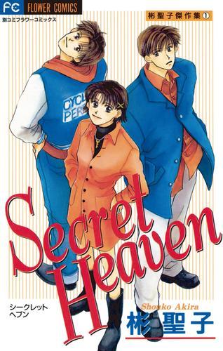 Secret Heaven 漫画