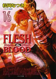 FLESH & BLOOD16 漫画