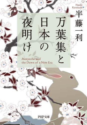 万葉集と日本の夜明け 漫画