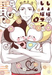 しょぼしょぼマン 3巻 漫画