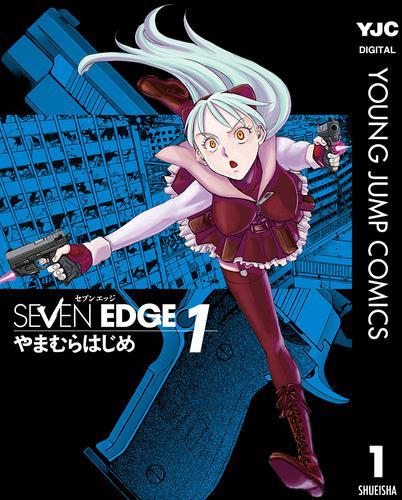 SEVEN EDGE 漫画